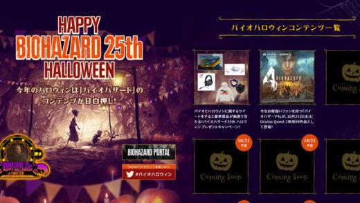 Resident Evil celebra 25 aniversario: Capcom lo celebra con anuncios en el mes del Halloween